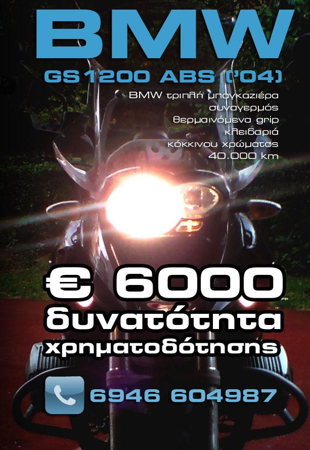 Πωλείται BMW GS1200