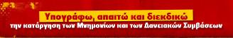 Στήριξε την πρόταση νόμου του ΚΚΕ κατά των μνημονίων